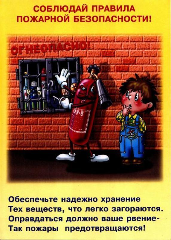 Скачать книгу пожарная безопасность все обо всем